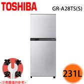 【TOSHIBA東芝】231L 一級能效變頻上下雙門電冰箱 GR-A28TS(S) 送基本安裝+免運費