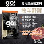 【毛麻吉寵物舖】Go! 76%高肉量無穀系列 牧羊野豬 全犬配方 3.5磅 (100克16包替代出貨)