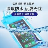 2個裝 透明手機防水袋可觸摸密封游泳觸屏防水套袋【英賽德3C數碼館】