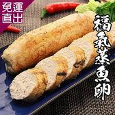 海鮮王 黃金福氣蒸魚卵3包組(180g±10%/條)【免運直出】