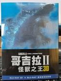 挖寶二手片-0Q01-226-正版藍光BD【哥吉拉II:怪獸之王 3D單碟】-熱門電影(直購價)