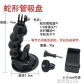 相機吸盤 For gopro hero6/5車載吸盤手機小蟻4k 山狗運動相機汽車吸盤支架 歐萊爾藝術館