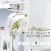 usb小風扇可充電迷你臺夾式宿舍搖頭夜燈小電風便攜隨身手持拿 「繽紛創意家居」
