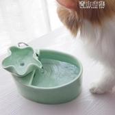 寵物陶瓷飲水機貓咪自動循環智慧貓用喝水靜音用品流動活水喂水器  全館免運