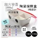超大容量陶瓷三格保鮮盒 帶蓋分隔陶瓷飯盒微波爐專用三分格便當盒 長方形大號密封碗