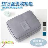 旅行盥洗收納包 大容量洗漱包化妝包 3色 現貨620