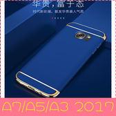 【萌萌噠】三星 Galaxy A7/A5/A3 (2017) (2016) 輕薄款三件套 上下電鍍邊框+霧面磨砂硬殼組合款 手機殼