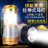 全館79折-手電筒戶外野營燈LED馬燈太陽能燈露營燈應急燈帳篷燈可充電