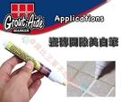 ☆貨比三家☆ Grout Aide 補牆筆 去汙修補筆 瓷磚清潔清洗修複筆 瓷磚縫隙美白筆 補膠牆刷筆 地膠