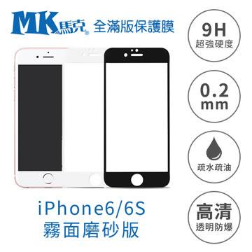 【MK馬克】iPhone6 6S 4.7吋 霧面防指紋 全滿版9H鋼化玻璃保護膜 保護貼 鋼化膜 玻璃貼 滿版膜 i6 i6S