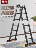 梯子 多功能折疊鋁合金加厚人字梯伸縮升降工程梯室內小家用梯【美人季】