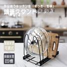 可調式鍋蓋架 【OP生活】砧板架 餐具架 置物架 濾水架 廚房收納架 鐵架