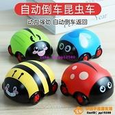 買一送一耐摔慣性小汽車寶寶男孩回力迷你小車會前行倒退的雙向車兒童玩具【小桃子】