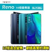 【跨店消費滿$6000減$600】OPPO Reno 10倍變焦版 6G/128G 智慧型手機 24期0利率