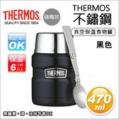 ✿蟲寶寶✿【THERMOS 膳魔師】不鏽鋼真空保溫食物罐470ml 黑色 悶燒罐