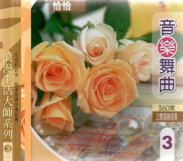 音樂舞曲 3 恰恰  CD (音樂影片購)