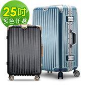 Bogazy 浪漫輕旅 25吋鋁框漸消設計拉絲紋行李箱
