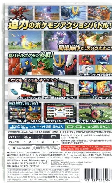 【玩樂小熊】現貨中 Switch 神寶拳NS 寶可拳 DX Pokken Tournament DX日文版