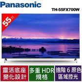 Panasonic國際牌55吋4K UHD HDR聯網液晶電視 TH-55FX700W【送$1000商品卡+保溫後背包+公仔】