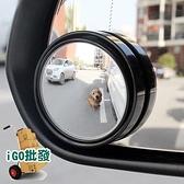 〈限今日-超取288免運〉 汽車凸透鏡 後視鏡 輔助鏡 倒車鏡 盲點鏡 圓鏡 反光鏡【G0026】