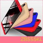 【萌萌噠】ASUS ZenFone Max ZB555KL 時尚簡約純色款 360度三段式全包保護 防摔磨砂硬殼 手機殼