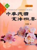 (二手書)中華民國憲法概要(修訂三版)