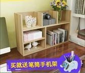 電腦桌上小書架桌面書櫃學生用簡易置物架辦公工作宿舍書桌收納架  IGO
