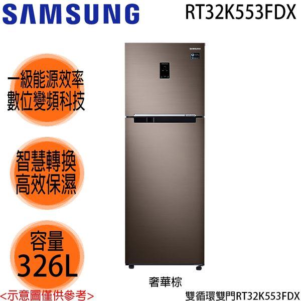 SAMSUNG三星 326L變頻雙循環雙門冰箱
