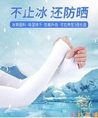 兩雙裝 夏天冰絲防紫外線胳膊手套冰爽袖防曬女男士【奇妙商鋪】