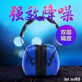 隔音耳罩睡眠用學生工作睡覺防呼嚕超靜音專業舒適降噪防噪音耳機 QQ12175『bad boy時尚』
