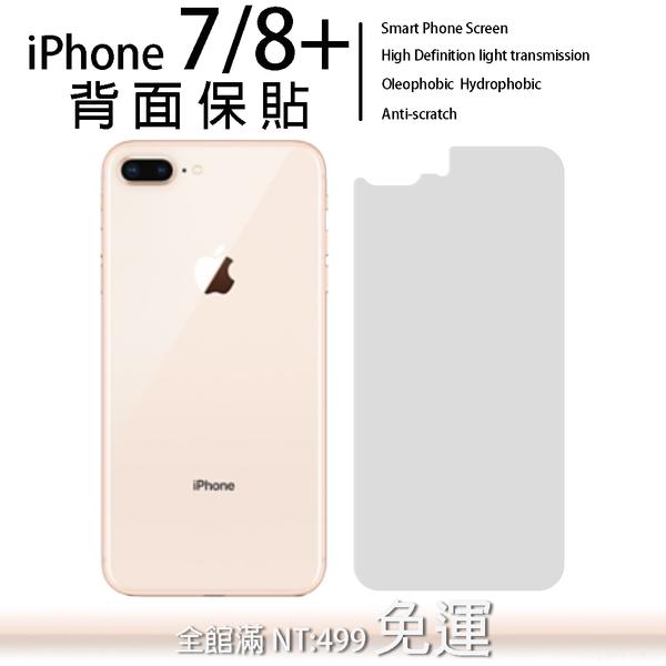 【背面膜】亮面 蘋果 iPhone 5 SE 6 7 8 Plus X XS XR XsMAX 手機 背面 軟膜 保護貼