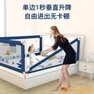 床圍欄嬰兒童防掉防摔床護欄床上防護欄寶寶安全床邊擋板幼兒通用【小獅子】