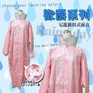 ※都會款 皮爾卡登 歡爵系列 尼龍鈕扣型雨衣/日式風雨衣/速乾型/拉鍊式/輕便雨衣/連身雨衣