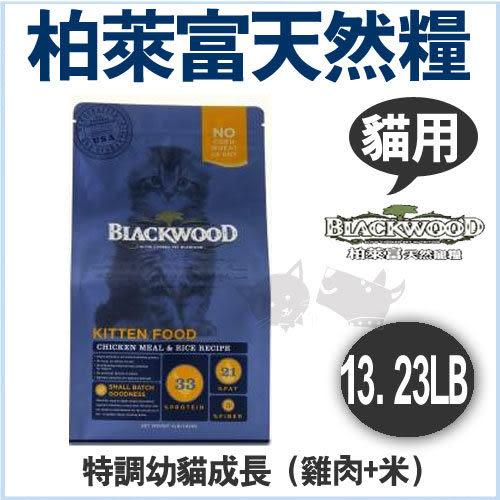 [寵樂子]《柏萊富》blackwood特調幼貓飼料(雞肉+米) 13.23LB