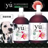 【培菓平價寵物網】(送購物金800元)yu》頂級持久東方森草寵物鳳仙美色沐浴乳4000ml