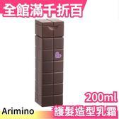 【Arimino 愛心護髮造型乳霜200ml 咖啡罐】日本 PEACE 魔術方塊 超人氣品牌 交換禮物【小福部屋】