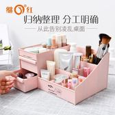桌面化妝品收納盒抽屜式整理盒首飾箱塑料化妝護膚品收納箱盒  萌萌小寵igo