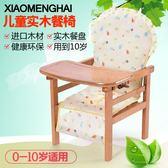 兒童餐椅實木嬰兒餐桌寶寶吃飯桌兒童叫叫椅寶寶靠背椅坐椅小凳子 LP—全館新春優惠