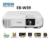 《名展影音》 EPSON EB-W39 商務液晶無線商用投影機 支援網路投影功能
