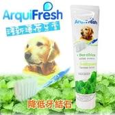 【培菓寵物48H出貨】Arqulfresh西班牙 》清新薄荷牙膏-100g (降低牙結石)