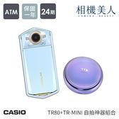【加贈TR mini】CASIO TR80 公司貨 送32G+清潔組+手腕繩+9H玻璃保護貼+包 24期0利率 自拍神器