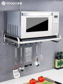不銹鋼廚房微波爐置物架 壁掛式2層烤箱架子調料收納用品支架掛架 聖誕交換禮物