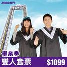 【畢業季活動】劍湖山雙人套票$1099加贈照片沖洗券乙張