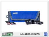 MindShift 曼德士 GoPro 4 電池及記憶卡 收納包 MS501 (公司貨)【分期0利率,免運費】