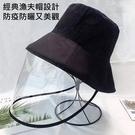 三入裝防護帽 防疫護罩 防飛沫漁夫帽 遮陽帽 棒球帽 搭捷運搭電梯皆適用加強口罩效果/澤米
