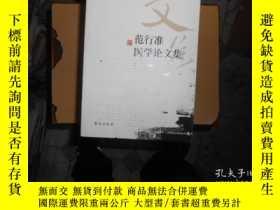 二手書博民逛書店罕見範行準醫學論文集Y290400 王咪咪 著 學苑出版社 出版
