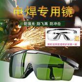 電焊眼鏡焊工專用護目鏡防強光保護眼睛的眼鏡防電焊光電焊防護鏡