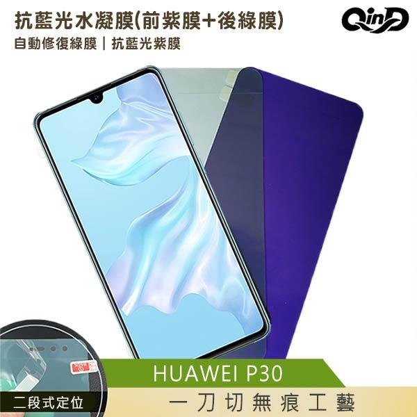 QinD HUAWEI P30 抗藍光水凝膜 (前紫膜+後綠膜) 軟膜 抗藍光 保護貼 機身貼