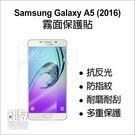【妃凡】衝評價! 高品質 三星 Galaxy A5 A5100 (2016) 保護貼 防指紋 霧面 另有 亮面 螢幕貼