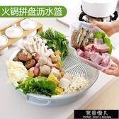 吃火鍋拼盤瀝水籃雙層洗菜盆家用廚房圓形塑料洗菜籃蔬菜洗菜【全館免運】